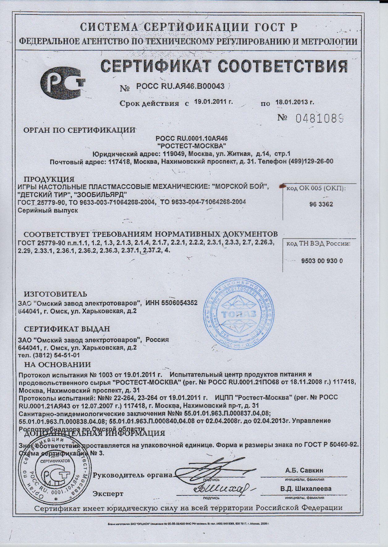бланк сертификат соответствия обувь резиновая